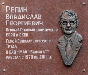 Владислав Репин – основоположник советской и российской стратегической системы ракетно-космической обороны
